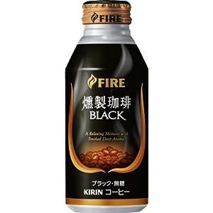 キリン ファイア 燻製珈琲 ブラック ボトル缶コーヒー 400g×24本
