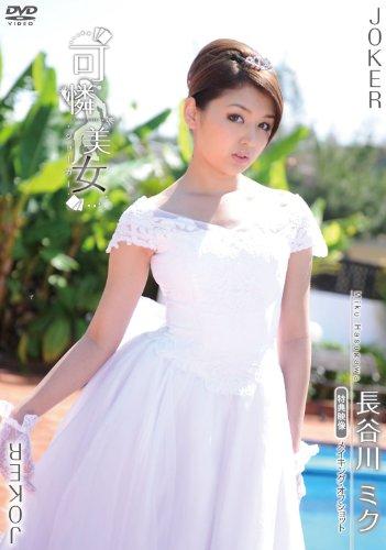 可憐美女 長谷川ミク [DVD]