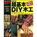 超基本DIY木工―使う道具の選び方から簡単作品づくりまで (Gakken mook―DIY series)