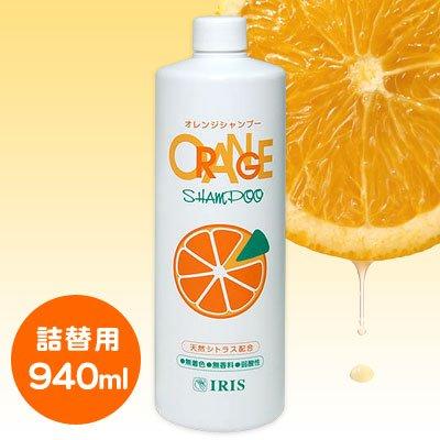 オレンジシャンプー大