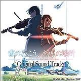 雲のむこう、約束の場所 オリジナル・サウンドトラック