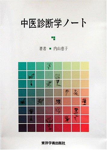 中医診断学ノート
