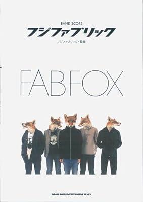 バンドスコア フジファブリック/FAB FOX