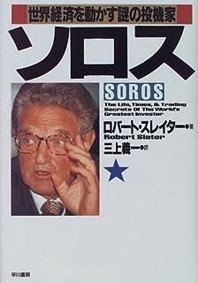 ソロス―世界経済を動かす謎の投機家