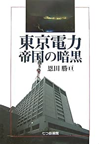 東京電力・帝国の暗黒