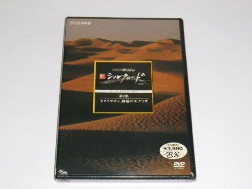 NHKスペシャル 新シルクロード 特別版 第4集 タクラマカン 西域のモナリザ [DVD]