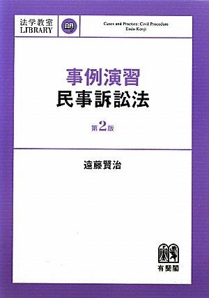 事例演習民事訴訟法 第2版 (法学教室ライブラリィ)