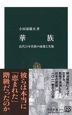 華族―近代日本貴族の虚像と実像