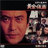 江戸川乱歩の黄金仮面 妖精の美女 [DVD]