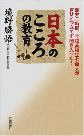 日本のこころの教育