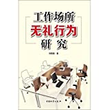 img - for Workplace incivility research(Chinese Edition) book / textbook / text book