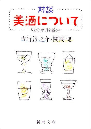 対談 美酒について―人はなぜ酒を語るか