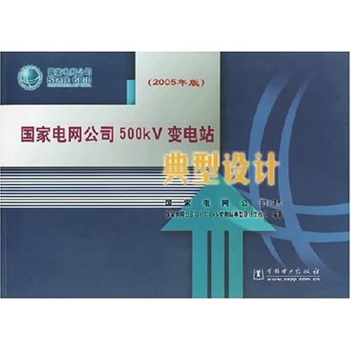 国家电网公司500kv变电站典型设计(2005年版)