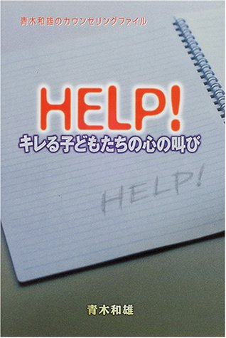 HELP!キレる子どもたちの心の叫び―青木和雄のカウンセリングファイル
