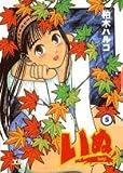 いぬ 5 (ヤングサンデーコミックス)