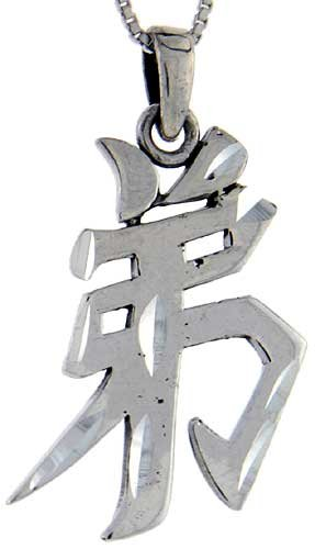 Sterling Silver Chinese Character for YOUNG BROTHER Pendant, 1 3/8 inch tall