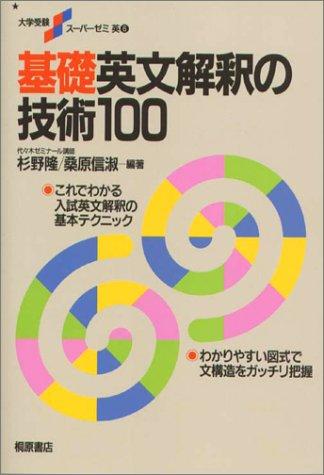 基礎英文解釈の技術 100 (大学受験スーパーゼミ 英6)