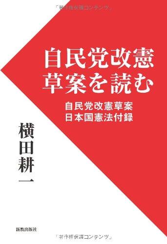 自民党改憲草案を読む