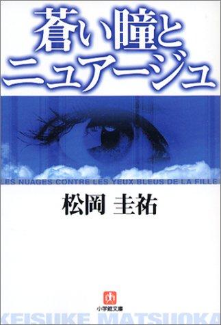 蒼い瞳とニュアージュ (小学館文庫)