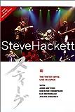 Steve Hackett - Tokyo Tapes (Live in Japan)
