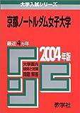 京都ノートルダム女子大学 2004 (大学入試シリーズ 430)