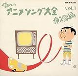 オリジナル版懐かしのアニメソング大全~挿入歌編Vol.1