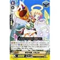 カードファイト!! ヴァンガード 【幸せの鐘 ノキエル】【C】 BT06-059-C 《極限突破》