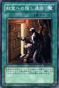 遊戯王カード 【 財宝への隠し通路 】 BE2-JP234-N 《ビギナーズ・エディションVol.2》