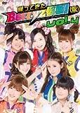 帰ってきた Berryz仮面!(仮) Vol.4 [DVD]