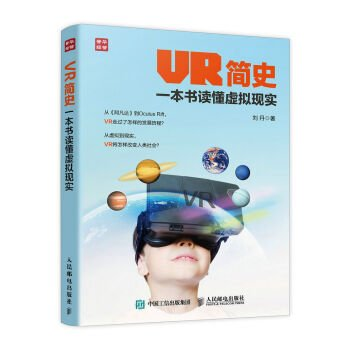 vr-read-a-book-a-brief-history-of-virtual-realitychinese-edition