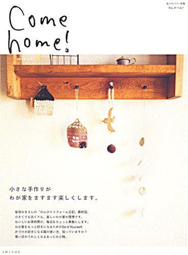 Come home! (Vol.6)