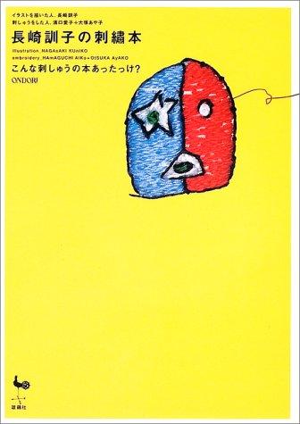 長崎訓子の刺繍本―こんな刺しゅうの本あったっけ?