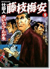 仕掛人藤枝梅安 9 (SPコミックス)