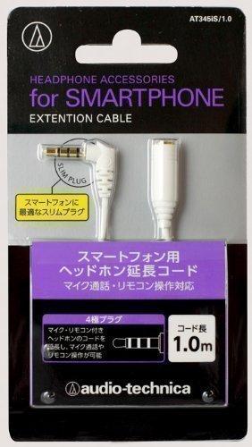 オーディオテクニカ スマートフォン用ヘッドホン延長コード 1m ホワイト AT345iS/1.0 WH