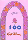 100 Resalat al-Hubb 100