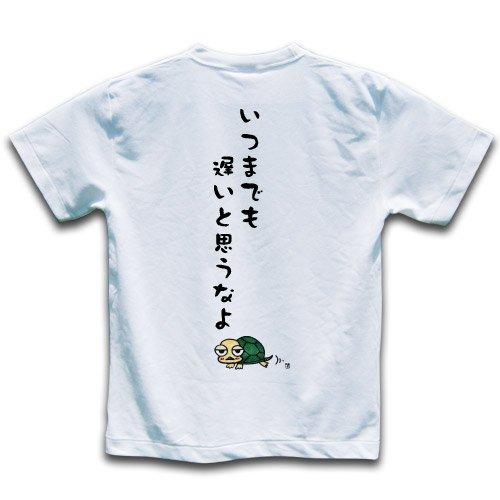 いつまでも遅いと思うなよ。 L(身長165-175cm)半袖Tシャツ