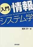 入門 情報システム学