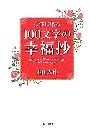 女性に贈る 100文字の幸福抄