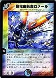 デュエルマスターズ 【 超電磁妖魔ロメール 】 DMC55-045R 《コロコロレジェンド7》