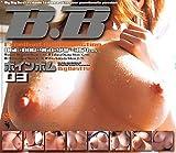 B.B ボインボム(3) [DVD]