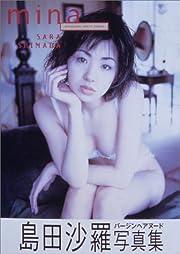 mina―島田沙羅写真集