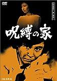 探偵神津恭介の殺人推理7~呪縛の家~ [DVD]