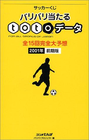 サッカーくじ バリバリ当たるtotoデータ―全15回完全大予想〈2001年前期版〉