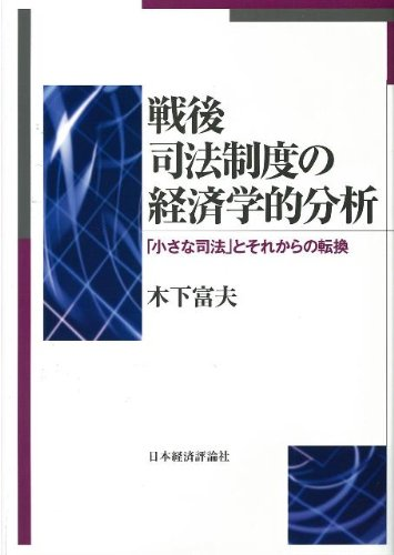 戦後司法制度の経済学的分析
