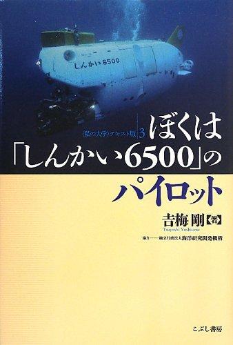 ぼくは「しんかい6500」のパイロット (私の大学テキスト版)