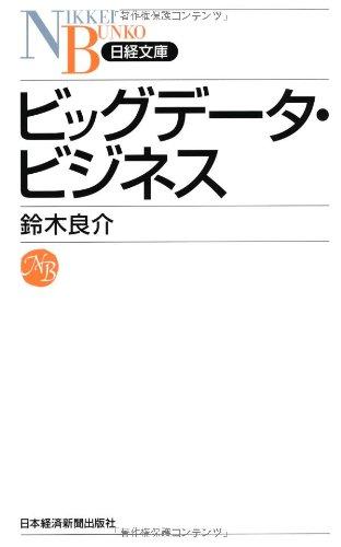 ビッグデータ・ビジネス (日経文庫)