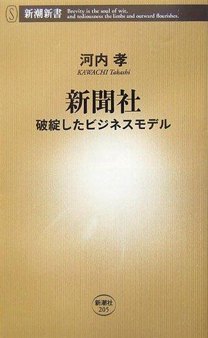 新聞社―破綻したビジネスモデル (新潮新書 205)