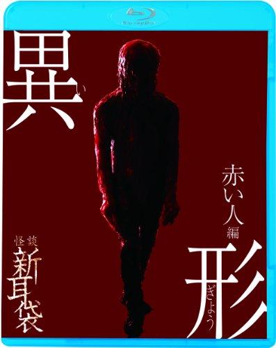 怪談新耳袋異形 赤い人編 [Blu-ray]