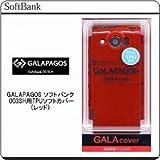 GALAcoverソフトカバー TPU/レッド