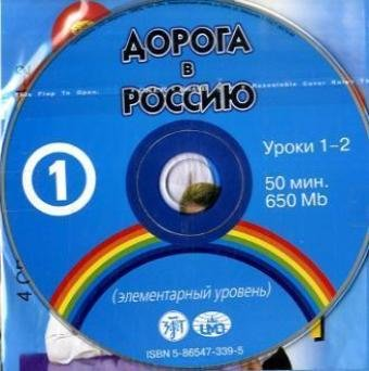 Doroga v Rossiju / The Way to Russia. 4 CDs: Elementarnyj uroven. Audioprilozenie / Elementary Level. Audio Supplement